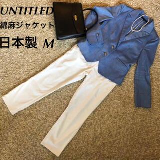 UNTITLED - 【美品】untitled コットンリネンジャケット M & UNIQLO パンツ
