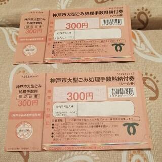 神戸市大型ごみ処理手数料納付券(シール券)(その他)