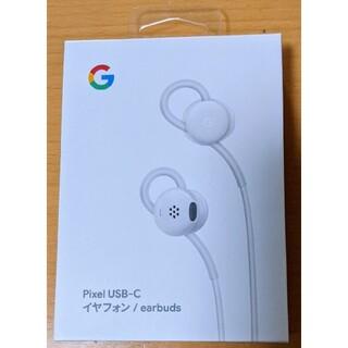 グーグルピクセル(Google Pixel)のGoogle Pixel  USB-C イヤフォン(ヘッドフォン/イヤフォン)