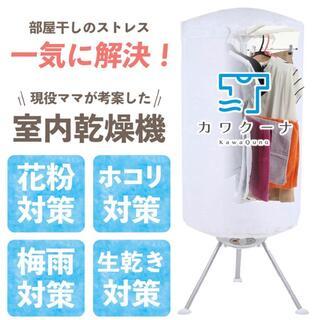 衣類乾燥機 カワクーナ 小型衣類乾燥機 小型 コンパクト 乾燥機 省エネ 部屋干(衣類乾燥機)