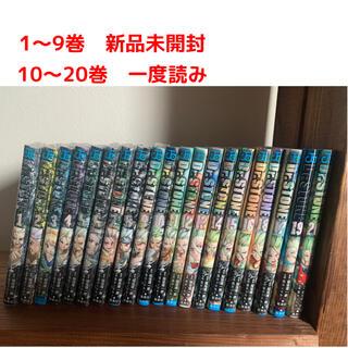 【Dr.STONE】1〜9巻新品+10〜20巻一度読み(全巻セット)