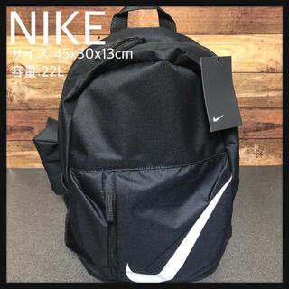 ナイキ(NIKE)の新品 NIKE ナイキリュック ブラック 22L ペンケース ボトルホルダー付き(バッグパック/リュック)