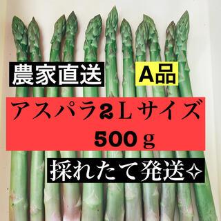 アスパラ 2Lサイズ 即購入OKです(野菜)