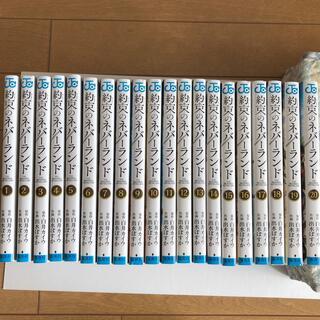 集英社 - 約束のネバーランド 1〜20巻
