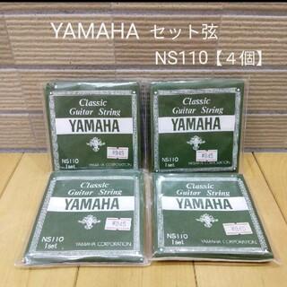 ヤマハ(ヤマハ)のYAMAHA ヤマハ NS110 クラシックギター セット弦【4個セット】(弦)