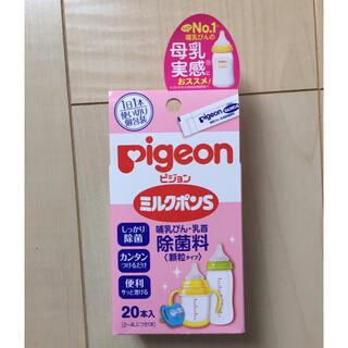 ピジョン(Pigeon)のピジョン ミルクポンS 顆粒タイプ(食器/哺乳ビン用洗剤)