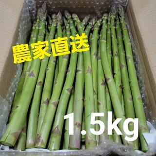 ☆農家直送☆ アスパラ 1.5kg 長野県産(野菜)