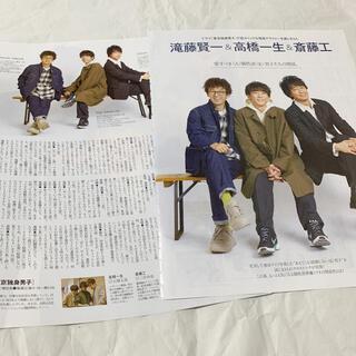 TVガイド/『東京独身男子』 切り抜き