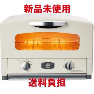 Aladdin  アラジン グラファイト トースター AET-GS13BW 新品