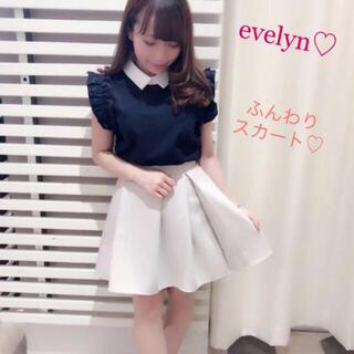 evelyn - 5/17までお値下げアンミール♡evelyn♡dazzlin♡ミーア♡スカート