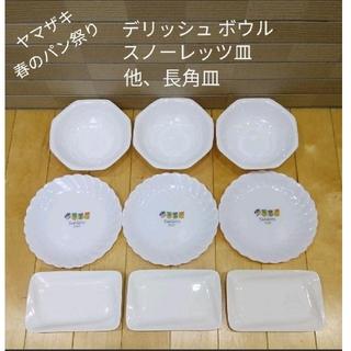 ヤマザキセイパン(山崎製パン)のヤマザキ春のパン祭り  ボウル【3枚】& スノーレッツ皿【3枚】+長角皿【3枚】(食器)
