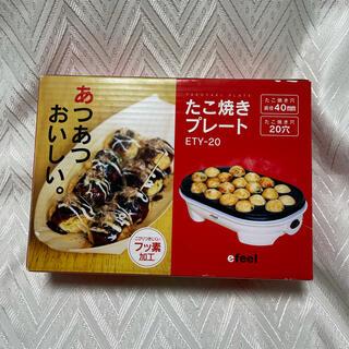 アイリスオーヤマ - 新品 たこ焼きプレート