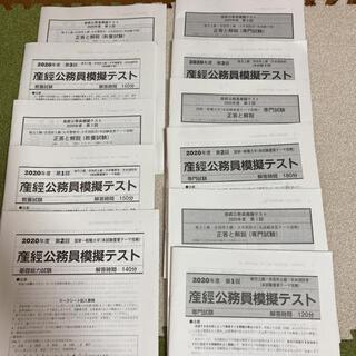 産経公務員模擬テスト 専門試験&教養試験(語学/参考書)