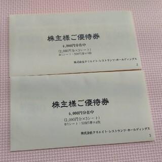 クリエイトレストラン 優待券 12000円分(その他)