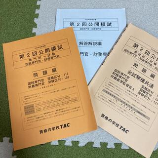 国税専門官、財務専門官の問題集(語学/参考書)