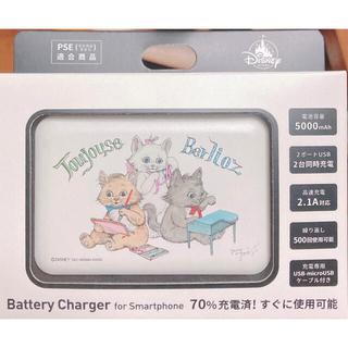 ディズニー(Disney)のヒグチユウコ マリー モバイルバッテリー(バッテリー/充電器)