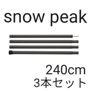 Snow Peak - 新品未開封 スノーピーク ウイングポール ブラック 240cm 3本セット