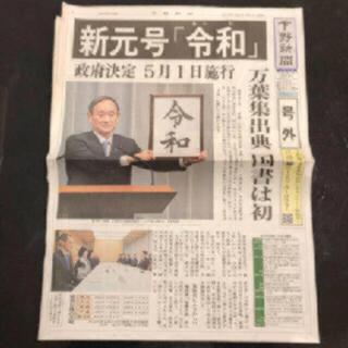 アサヒシンブンシュッパン(朝日新聞出版)の渋谷で配られた 新年号 令和 号外(印刷物)