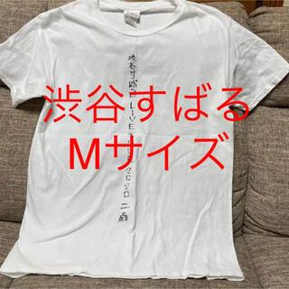 カンジャニエイト(関ジャニ∞)の渋谷すばる グッズ Tシャツ 二歳(ミュージシャン)