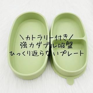 ひっくり返りにくいプレート 仕切りタイプ オリーブ シリコン ひとり食べ 離乳食(プレート/茶碗)