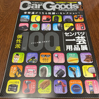 Car Goods Magazine (カーグッズマガジン) 2021年 04月(車/バイク)