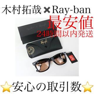 Ray-Ban - RAY-BAN X TAKUYA KIMURA 木村拓哉 レイバン