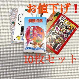 未使用品 テレホンカード 10枚まとめ売り❗️(その他)