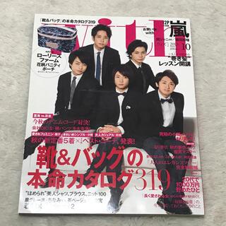 コウダンシャ(講談社)のwith 2013年10月号(ファッション)