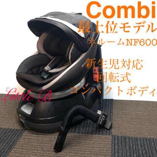 combi - コンビ*Combiリフレッシュ清掃済*最上位モデル*ネルーム*新生児対応 回転式