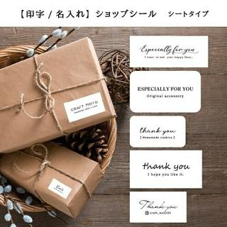 【ぴ様専用】ショップシール オーダー シンプル サンキューシール ラッピング(カード/レター/ラッピング)