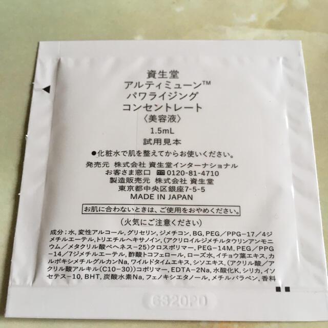 SHISEIDO (資生堂)(シセイドウ)のSHISEIDO サンプルセット コスメ/美容のキット/セット(サンプル/トライアルキット)の商品写真