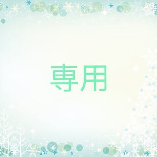 yu-様専用(パック/フェイスマスク)