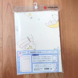 西川 - 新品未使用 西川 スヌーピー  お昼寝布団カバー2点セット 日本製