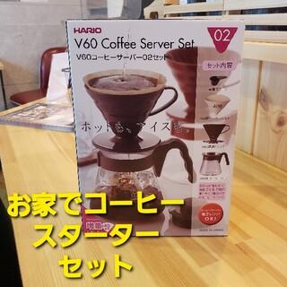 お家でコーヒースターターセット(コーヒーメーカー)