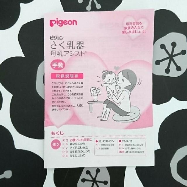 Pigeon(ピジョン)のpigeon 手動搾乳器 キッズ/ベビー/マタニティの授乳/お食事用品(その他)の商品写真