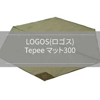 ロゴス(LOGOS)の送料込美品:LOGOS(ロゴス) Tepee マット300(テント/タープ)