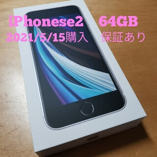 アイフォーン(iPhone)のsimロック解除済 iPhonese2 64GB 未使用品 即日発送(スマートフォン本体)