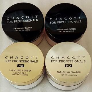 CHACOTT - 【ナチュラル◇4点セット売り】チャコット フィニッシングパウダー エンリッチング