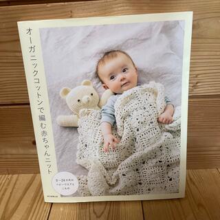 朝日新聞出版 - オーガニックコットンで編む赤ちゃんニット
