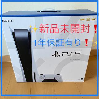 PlayStation - プレステ5 本体 ディスクドライブ搭載 通常版 新品未開封
