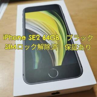 SIMロック解除済 iPhonese2 64GB 未使用品即日発送(スマートフォン本体)