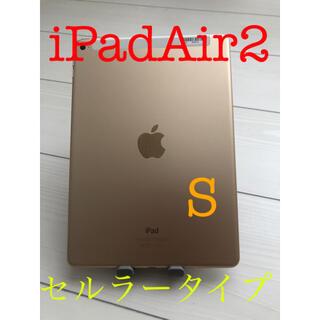 iPad - iPad Air2  16GB  セルラータイプ #286