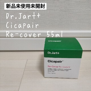 Dr. Jart+ - 【新品未使用】Dr.Jart+ cicapair re-cover 55ml