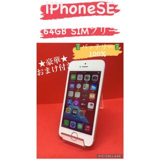 iPhoneSE 64GB SIMフリー シルバー 動作確認済み 電池 新品(スマートフォン本体)