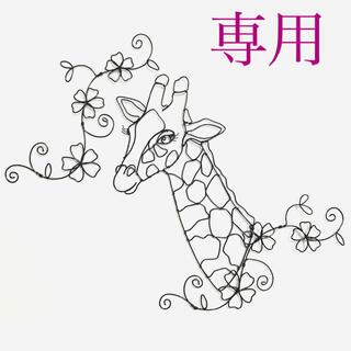 ディズニー(Disney)の専用 ワイヤーアート ワイヤークラフト キリン 花 (アート/写真)