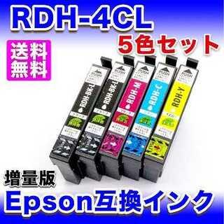 エプソン インク RDH-4CL 4色  互換 PX-048A PX-049A (その他)