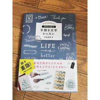 和気文具店の手書き文字レッスン(趣味/スポーツ/実用)