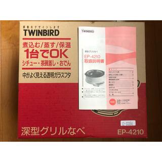 ツインバード(TWINBIRD)の‼️新品未使用❗️深型グリルなべ‼️(鍋/フライパン)