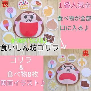 『食いしん坊のゴリラ』ペープサート パネルシアター 保育 知育玩具(おもちゃ/雑貨)
