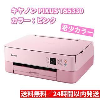 Canon - 新品 キヤノン インクジェットプリンター PIXUS TS5330 ピンク